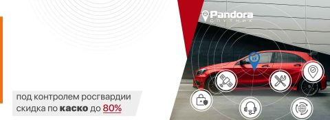 Цена оборудования Pandora-СПУТНИК